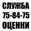 Оценка бизнеса (8422) 75-84-75 Ульяновск