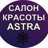 Салон красоты ASTRA|Парикмахерская|Маникюр|