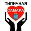 Типичная САМАРА | Новости, фото, истории