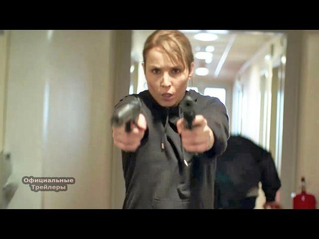 Секретный агент (2, 2017) Русский Трейлер HD   Unlocked