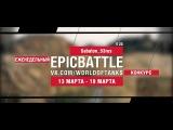 EpicBattle! Sabaton_53rus  E 25 (еженедельный конкурс 13.03.17-19.03.17)