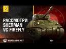 Рассмотри Sherman VC Firefly В командирской рубке Часть 1 World of Tanks