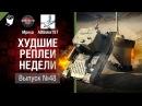 Адская Киса - ХРН №48 - от Mpexa worldoftanks wot танки — wot-vod