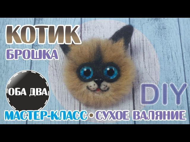 Брошка котик • сухое валяние • фелтинг • DIY