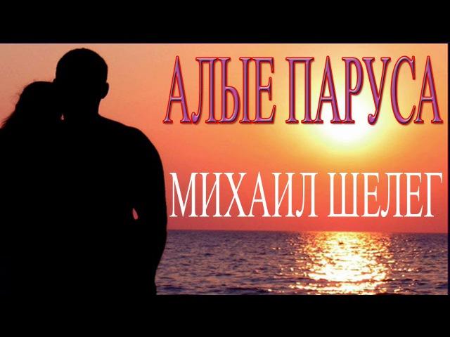 Михаил Шелег- Алые паруса (SlideShow)