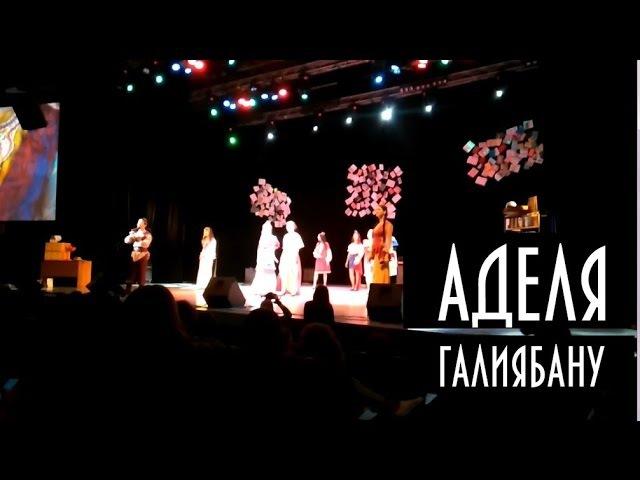 Аделя - Галиябану (Live КФУ)