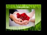 Как счастливо выйти замуж или жениться Кармический Брак Софья Ансари