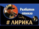 Сергей Губанов и Светлана Астахова. Разбитое стекло.  Лирика.