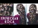 ГРЕЧЕСКАЯ КОСА | Прическа на длинные волосы |
