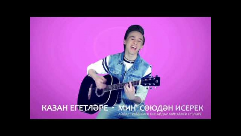 Казан егетлэре - Мин союдэн исерек