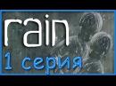 Прохождение игры Rain / Дождь - Серия 1 PS3 на русском