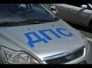 «ИДПС-Ерохов проедемте в отделение полиции, для установления Вашей личности…»