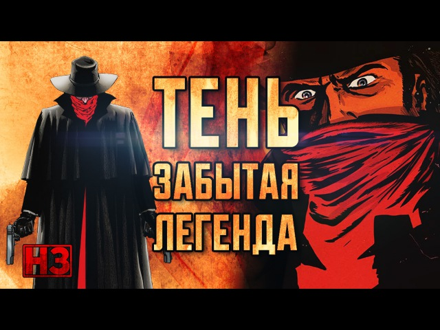 Забытые герои комиксов: Тень/The Shadow