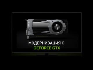 Играешь? Обнови видеокарту на GeForce GTX 10!