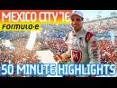 Mexico City ePrix 2016 (50 Minute Highlights) - Formula E