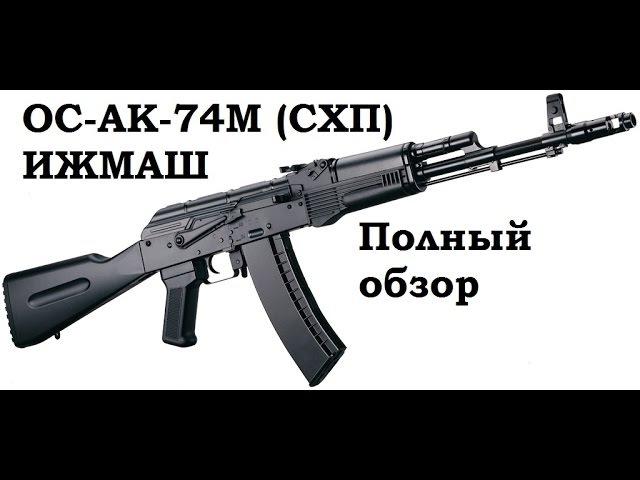 Обзор и стрельба: ОС-АК74М (АК-74 схп) ИЖМАШ