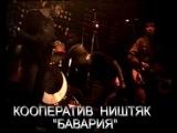 Кооператив Ништяк -- Бавария ( концерт в арт-рок кафе)