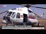 В Подмосковье упал вертолет МИ-8, погибли три человека