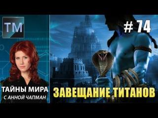 Завещание титанов. Секретные материалы. Тайны мира 74