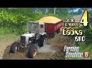 Бабка его - ч4 Farming Simulator 2015
