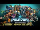 Paladins HighlightЛучшие МоментыХайлайты #2