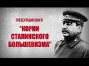 Александр Пыжиков. Презентация книги Корни сталинского большевизма
