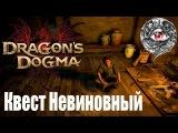 Прохождение Dragons Dogma Dark Arisen Квест Невиновный