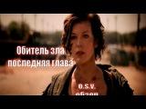 Обитель зла 6 последняя глава - обзор фильма O.S.V.