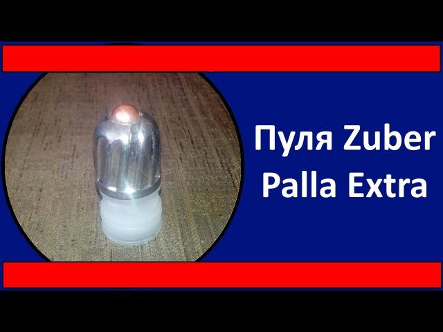 Пуля Zuber Palla Extra разборка