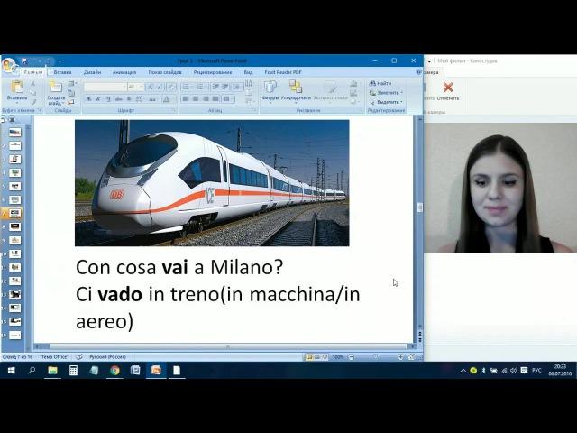 Итальянский язык с носителем.Урок 3. Глагол Andare, дни недели, месяцы