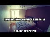 Ремонт двухкомнатной квартиры от VALTA GROUP