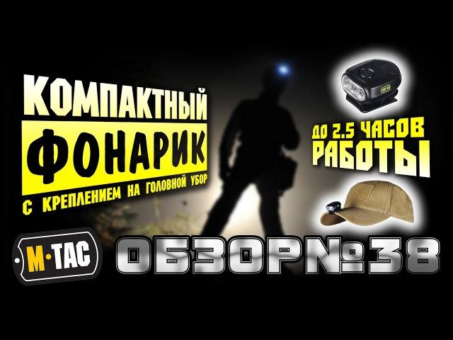 M-Tac фонарик с креплением на головной убор черный