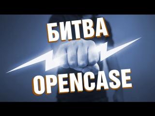 CS:GO OPENCASE   БИТВА! УБИЛО ТОКОМ НА Х...