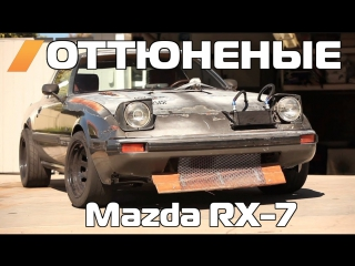 Оттюненые / Tuned - The Zero F**ks Given RX7 [BMIRussian]