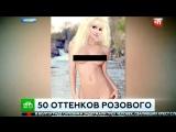 НТВ ЧП Появившиеся в Сети непристойные фото опорочили певицу Барби Татьяну Тузову