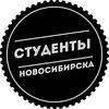 Студенты Новосибирска