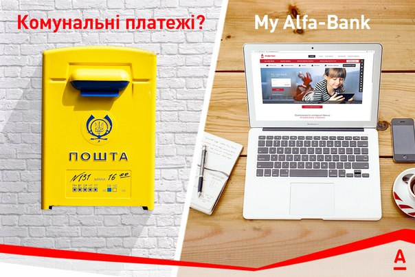 Надсилайте листи поштою✉, а комунальні платежі сплачуйте в Мy Аlfa-Вan