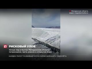 В бухте Нагаева спасли рыбаков, оторвавшихся на льдине в Охотском море