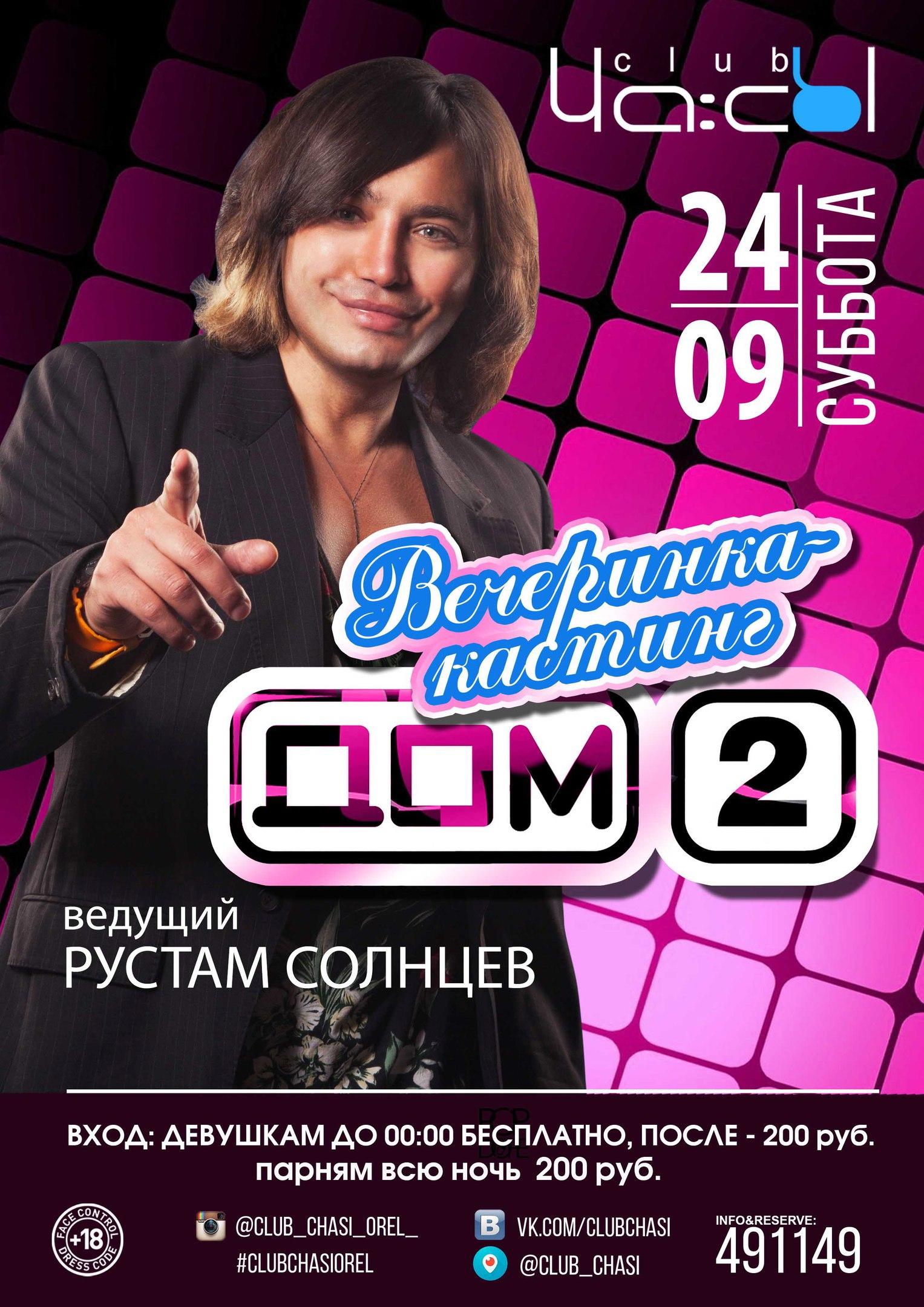 Кастинг-вечеринка ДОМ-2