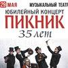 ПИКНИК / 29.05.2017 / Хабаровск