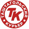 Таштагольский КУРЬЕР