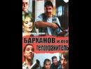 Барханов и его телохранитель (Криминальная комедия 1996)
