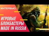 Когда в России появятся игры-блокбастеры? Интервью с Сергеем Бабаевым