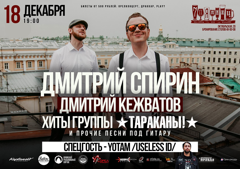 Спирин («Тараканы!») + Yotam (Useless Id)
