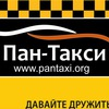 ПАН -ТАКСИ