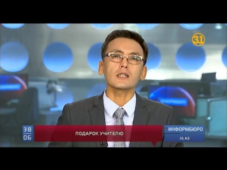 В Усть-Каменогорске педагог попросила родителей школьников подарить ей планшет