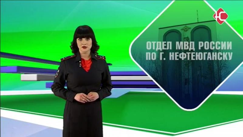 Специальная рубрика ОМВД России по г. Нефтеюганску 17.04.2017