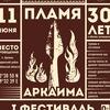 """""""Пламя Аркаима"""""""