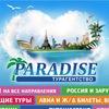 Туры в любую точку мира от PARADISE TRAVEL