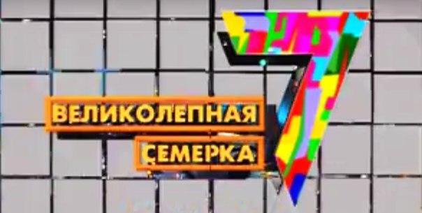 """Великолепная семёрка (НТВ, 12.05.1995) """"Смена"""" — """"Культурная революция"""""""